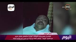 اليوم - المتحدث بإسم وزارة الأوقاف : حادث مقتل الإمام وقع في