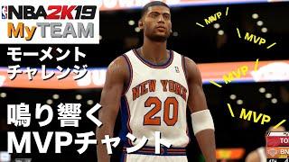 NBA2K19 New York Knicks legend Allan Houston/アラン・ヒューストンで47得点以上に挑戦/MyTEAM MOMENTS 〜鳴り響くMVPチャント〜