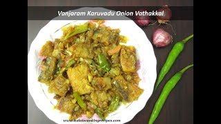 Vanjaram Karuvadu Onion Vathakkal   Sun Dried Salted Seer Fish   Seer Dry Fish