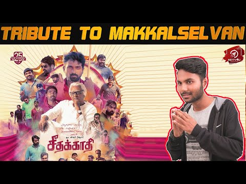 A Tribute To Vijaysethupathi | VJS 25 | Seethakaathi