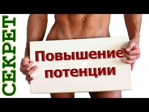Ладога народные средства мужская Новая потенция