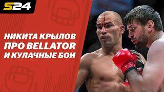 Харитонов и Минаков в Bellator, Лобов в кулачных боях | ХукВам | Sport24