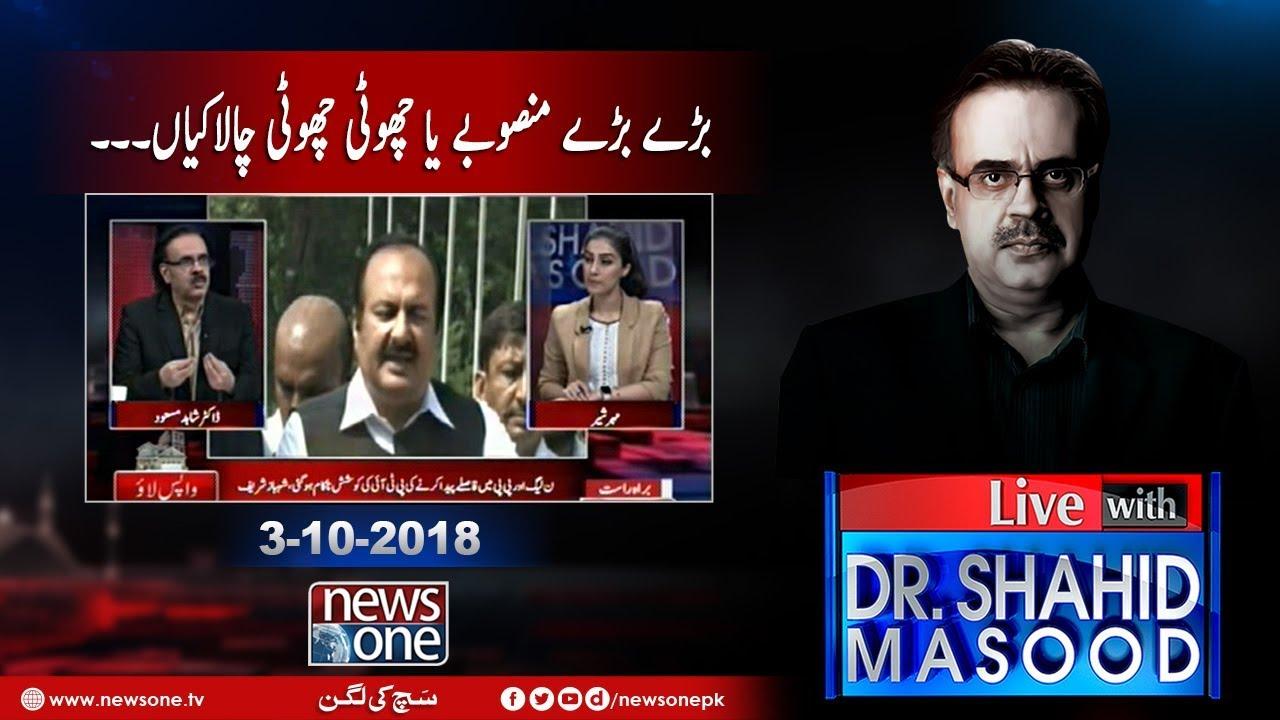 Live With Dr.Shahid Masood | 3-October-2018 | NRO | Rana Mashood | Nawaz Sharif