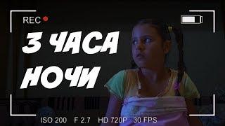 3 Часа ночи ЧЕЛЛЕНДЖ / На меня Напала АНАКОНДА / НОЧНАЯ Прогулка по ГОРОДУ