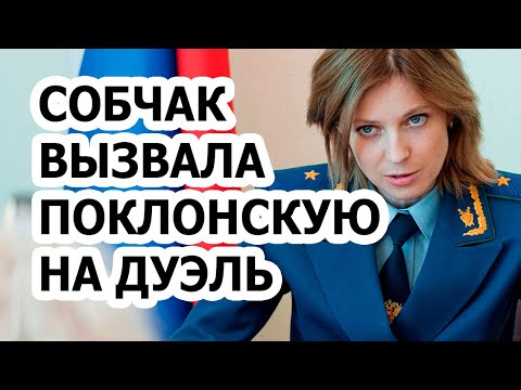 Поклонская вызвала Собчак на дуэль! Чем закончится встреча актрисы и политика?!
