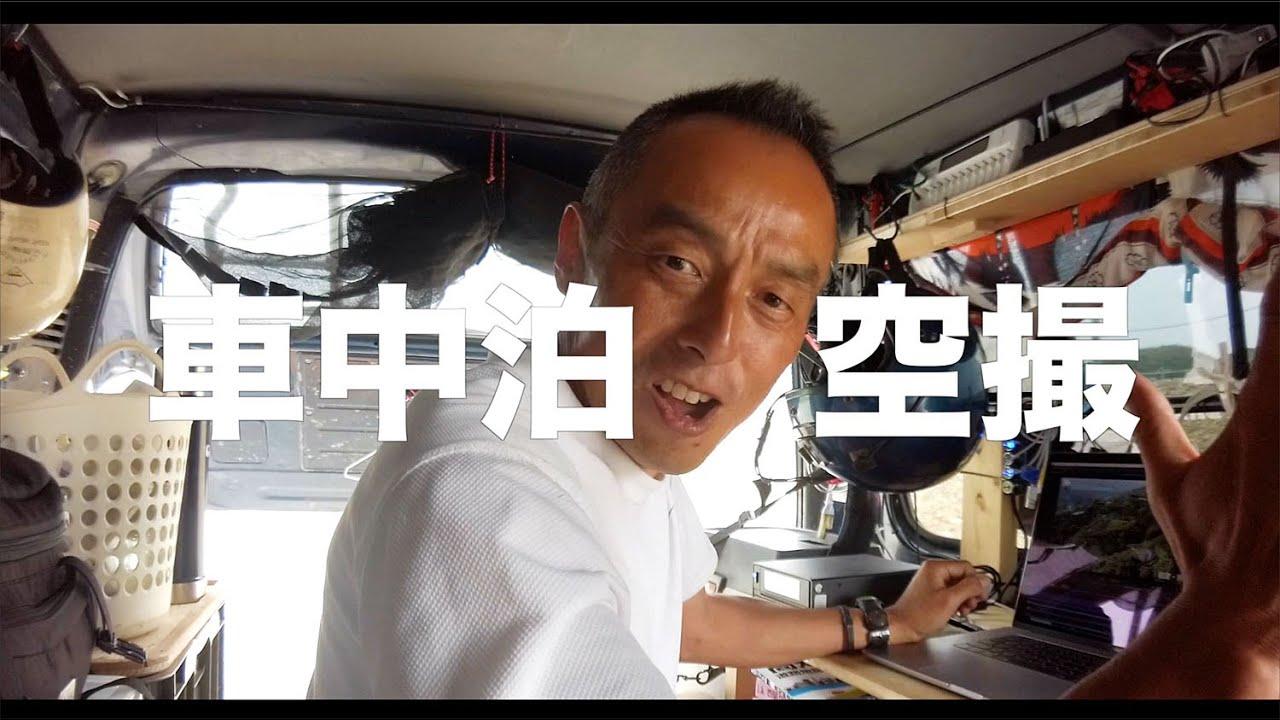 【空の旅#88】「流しの空撮屋でいいんじゃね!?」空撮・多胡光純 高知_Kochi aerial