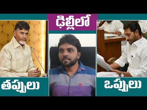 Ys jagan in NITI Aayog meeting about Ap | Ameer | Yuva tv