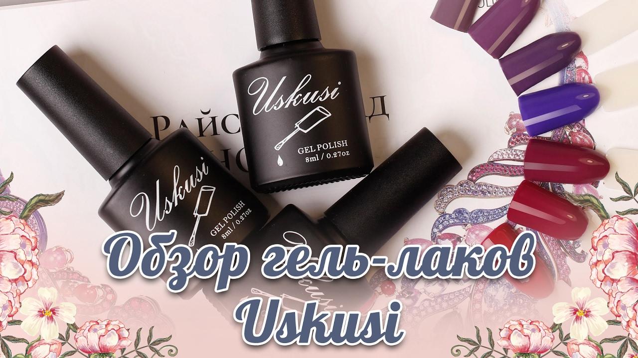 Топ для гель лака GLOSS up UV Top Coat Naomi, 12 мл (отзыв) - YouTube