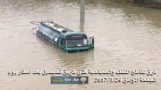 أمطار الكويت 2017