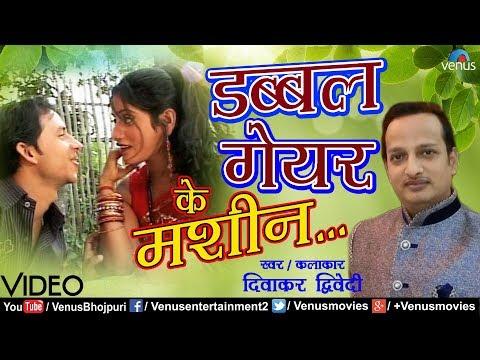 भाेजपुरी का नया सबसे हिट गाना 2018 | Double Geyar Ke Machine Chahi | Diwakar Dwivedi | Bhojpuri Song