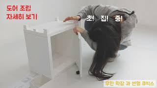 MD망고쥬스 의  틈새수납장2단  조립하기!!