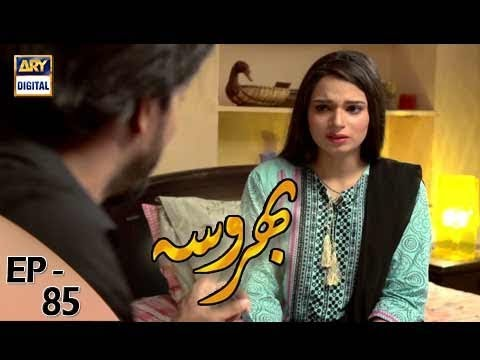 Bharosa - Ep 85 - 7th September 2017 - ARY Digital Drama