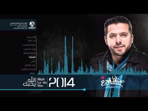 القبقبة ( مؤثرات ) #عبدالقادر قوزع   Acapella Version #Abdulqader_Qawza