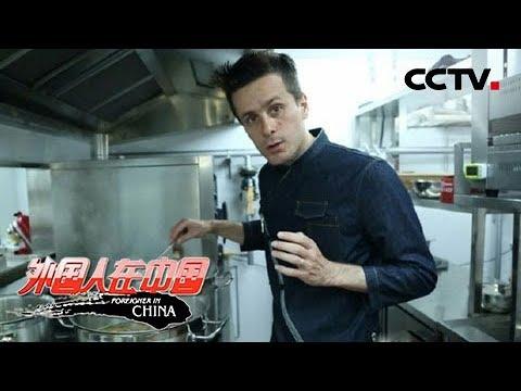 《外国人在中国》我在中国学手艺:是什么样的美食让法国小伙历经千辛万苦来到陕北农村? 20190127 | CCTV中文国际