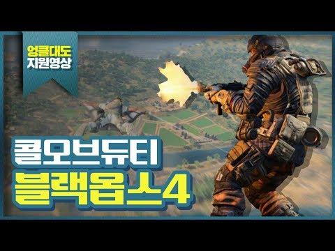 대도서관] 엉클대도 편집자가 지원할 때 제출한 영상! 콜옵 블랙옵스 4 (Call Of Duty Black Ops 4)