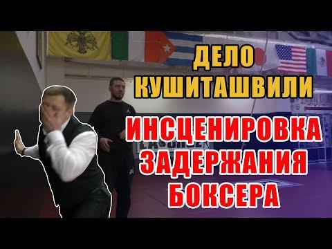 Дело Кушиташвили: Как проходило задержание боксера