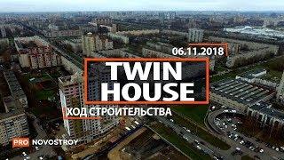 """ЖК """"Твин Хаус"""" (Twin House) [Ход строительства от 06.11.2018]"""