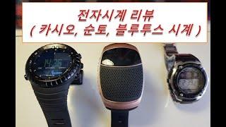 전자시계 리뷰(순토,카시오,블루투스 시계)