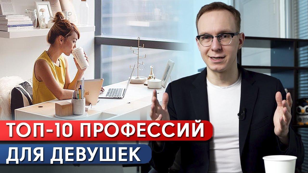 Куда девушке устроиться на работу работа в вебчате александровск
