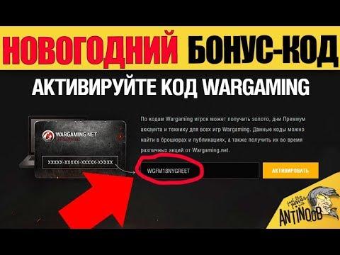 бонус код wot fm