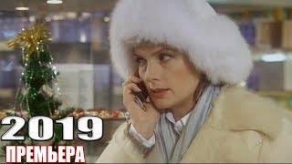 НОВОГОДНИЙ фильм 2019 взорвал! МОЯ МАМА   СНЕГУРОЧКА Русские мелодрамы 2019, фильмы HD