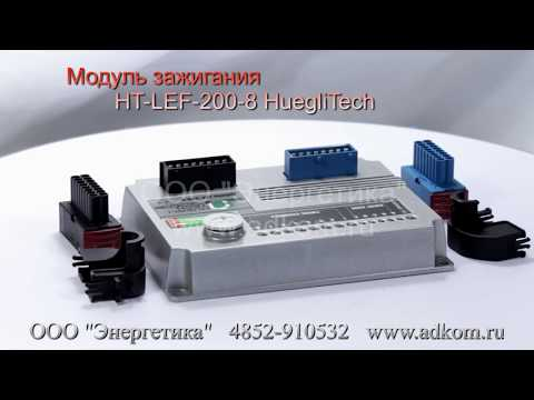 HT-LEF-200-8 Модуль зажигания HuegliTech  - видео