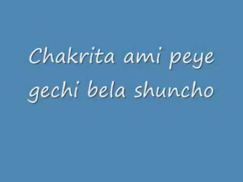 Bangla Song-chakrita ami peye