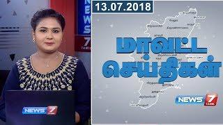 Tamil Nadu District News | 13.07.2018 | News7 Tamil