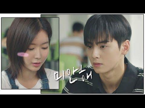 """Cha Eun Woo, a heartfelt apology """"I am sorry …"""" (My ID Is Gangnam Beauty) EP. 3"""