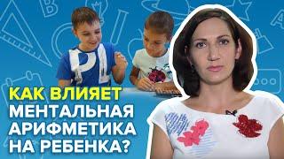 Как влияет ментальная арифметика на ребенка? | Abakus-center