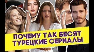 10 грехов турецких сериалов