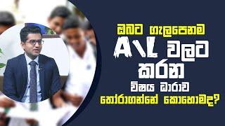A\L වලට කරන හරිම විෂය ධාරාව තෝරාගන්නේ කොහොමද?   Piyum Vila   13 - 05 - 2021   SiyathaTV Thumbnail