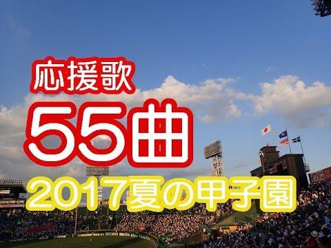 応援歌55曲 2017 夏のブラバン甲子園 高校野球応援歌 吹奏楽チアリーダー 作業用BGM