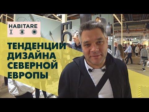 Тенденции дизайна Северной Европы. Интерьерная выставка в Хельсинки. Habitare 2019