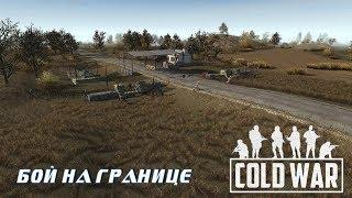 В тылу врага Штурм 2. COLD WAR: Бой на границе (1 серия)