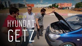 Hyundai Getz - Большой тест-драйв (б/у)