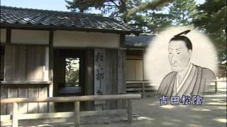 大河ドラマ 新選組 2004年 新選組を行く 第二十六話 吉田松陰と長州、萩.