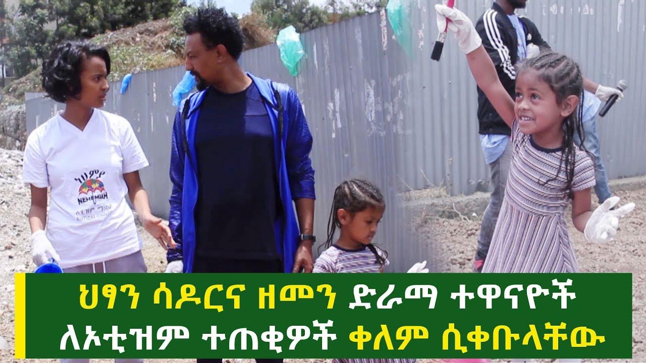 Actor Solomon Bogale make a contribution to Ethiopian Autism