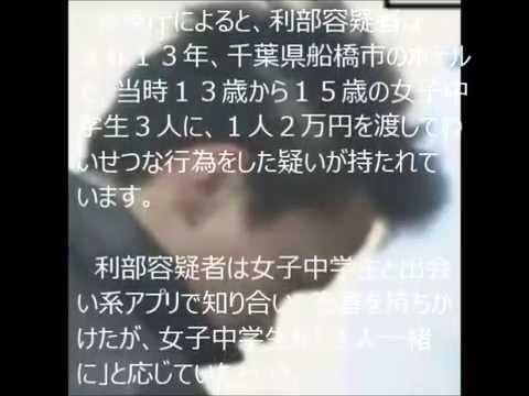 中学1年と2年女子中学生に現金渡し、同時にわいせつ行為。32歳男逮捕