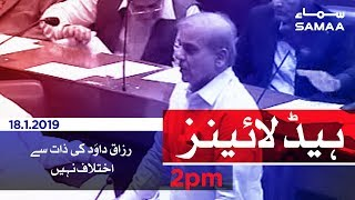 Samaa Headlines - 2PM - 18 January 2019