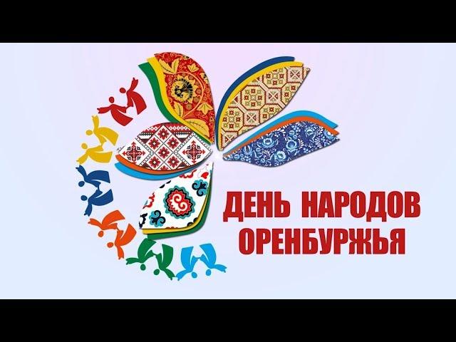 День народов Оренбуржья. Запись трансляции