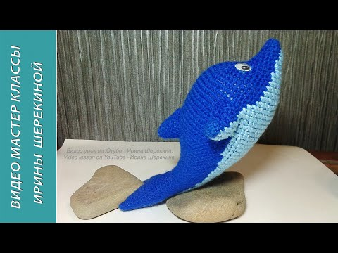 Дельфин, ч.1.  Dolphin, р.1.  Amigurumi. Crochet.