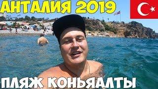 Турция Анталия 2019, пляж Коньяалты, море, цены, поездка на скоростном трамвае