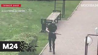 Стрельба в Перми: опубликовано видео из университета, где погибли шесть человек  - Москва 24