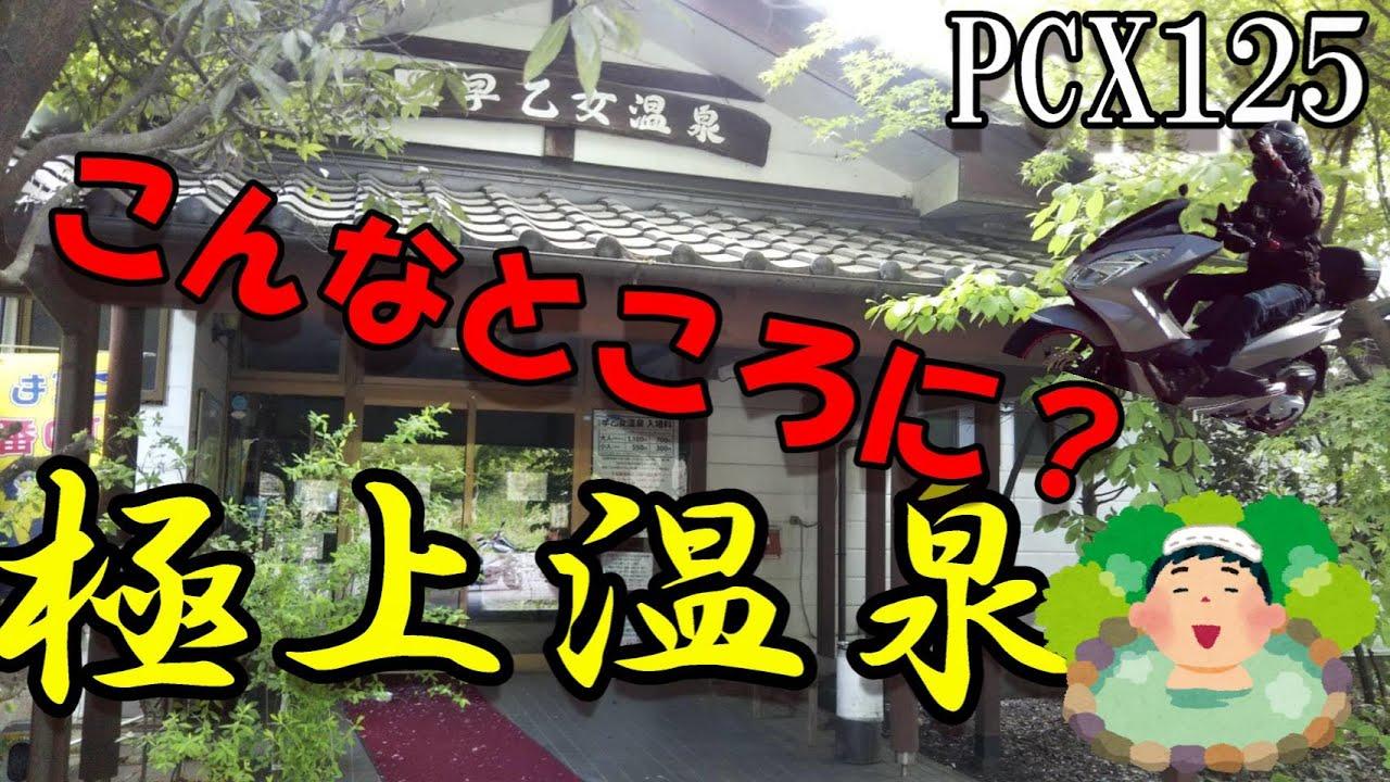 「PCX125」栃木県はこんな所にも極上温泉があるんです!栃木ってすごいんだよ?! モトブログ#117