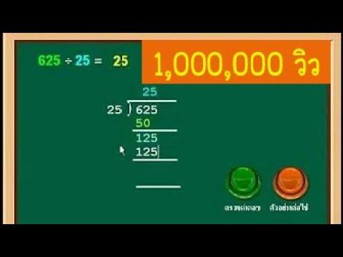 สอนลูกให้เก่งเลข 14 ตัวอย่างการหารเลข 2 หลัก [CIStraining.com]