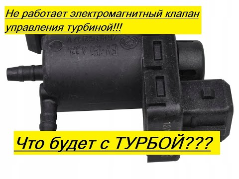 Не работает Клапан управления турбиной! Что будет с турбой?!