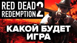 Red Dead Redemption 2 анализ геймплея сюжета и лора