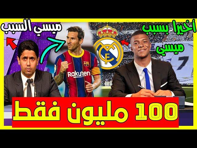 عاجل باريس يوافق على بيع مبابي ب100 مليون فقط بسبب ميسي وريال مدريد قرر التخلص من 6 نجوم