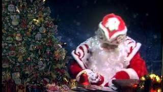 Видеопоздравление от Дедушки Мороза  отрывок 5 1(, 2013-12-03T07:21:24.000Z)